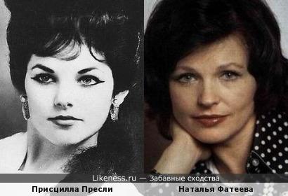 Присцилла Пресли и Наталья Фатеева