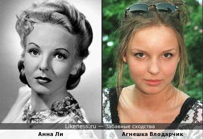 Анна Ли и Агнешка Влодарчик