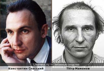 Константин Спасский и Пётр Мамонов