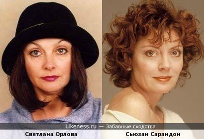 Светлана Орлова и Сьюзан Сарандон