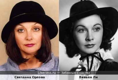 Вивьен Ли и Светлана Орлова