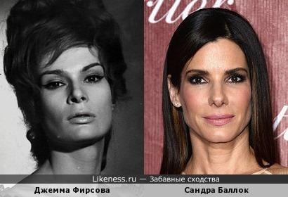 Джемма Фирсова и Сандра Баллок