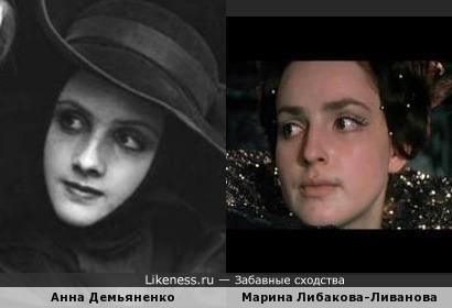 Анна Демьяненко и Марина Либакова-Ливанова
