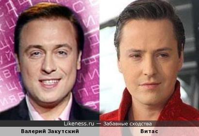 Валерий Закутский и Витас