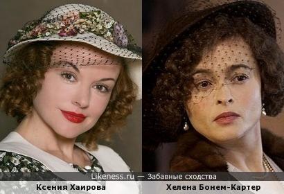 Хелена Бонем-Картер и Ксения Хаирова