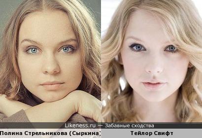 Тейлор Свифт и Полина Стрельникова (Сыркина)