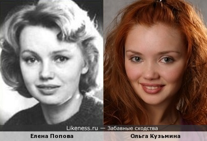 Ольга Кузьмина и Елена Попова