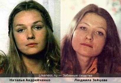 Людмила Зайцева и Наталья Андрейченко