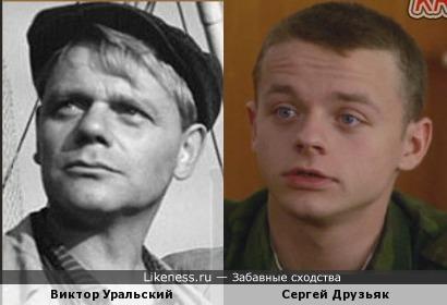 Сергей Друзьяк и Виктор Уральский