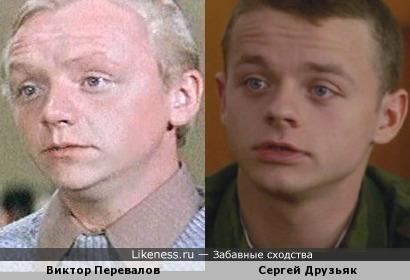 Виктор Перевалов и Сергей Друзьяк