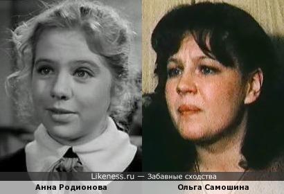 """Анна Родионова (девочка из фильма """"Друг мой, Колька!"""") и Ольга Самошина"""
