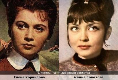 Елена Корнилова и Жанна Болотова