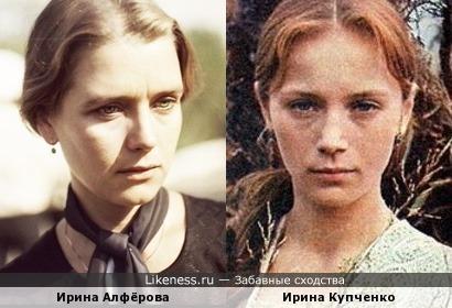 Ирина Алфёрова и Ирина Купченко
