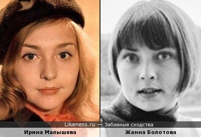 Ирина Малышева и Жанна Болотова