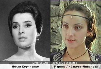 Нелли Корниенко и Марина Либакова-Ливанова