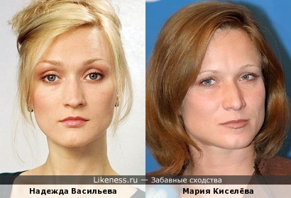 Надежда Васильева и Мария Киселёва