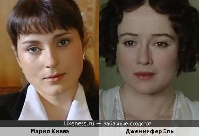 Мария Кивва и Дженнифер Эль