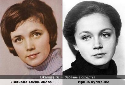 Лилиана Алёшникова и Ирина Купченко