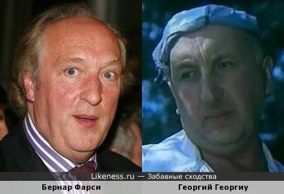 Бернар Фарси и Георгий Георгиу