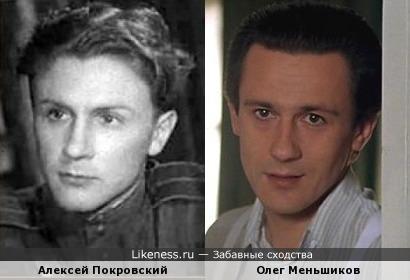 Алексей Покровский и Олег Меньшиков