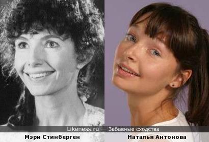 Наталья Антонова и Мэри Стинберген