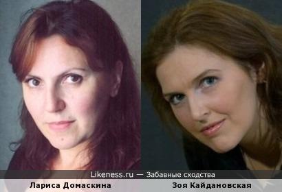 Лариса Домаскина и Зоя Кайдановская