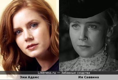 Эми Адамс и Ия Саввина