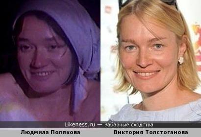 Людмила Полякова и Виктория Толстоганова