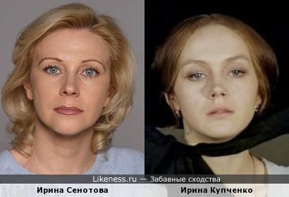 Ирина Купченко и Ирина Сенотова