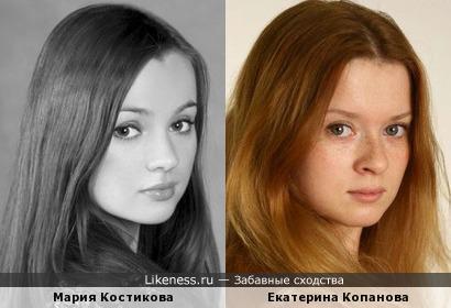 Мария Костикова и Екатерина Копанова
