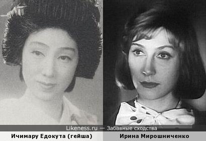 Ирина Мирошниченко и гейша со старой фотографии