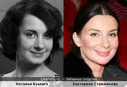 Екатерина Стриженова и Наталья Буклага