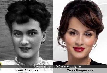 Нина Алисова и Тина Канделаки