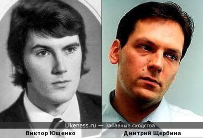 Виктор Ющенко и Дмитрий Щербина