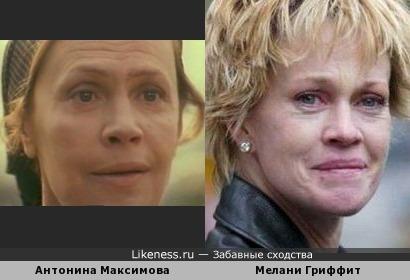 Антонина Максимова и Мелани Гриффит