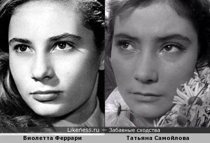 Виолетта Феррари и Татьяна Самойлова