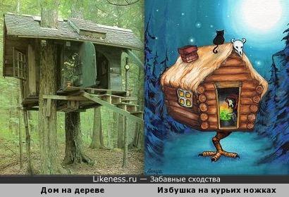 Дом на дереве и избушка на курьих ножках
