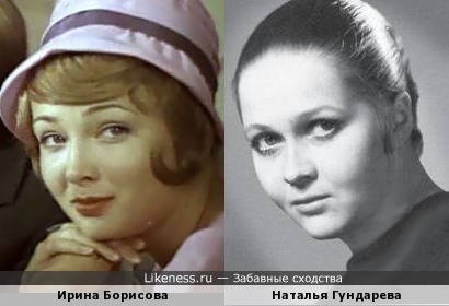Ирина Борисова и Наталья Гундарева