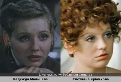 Надежда Мальцева и Светлана Крючкова