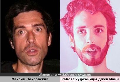 Максим Покровский и мужчина с картины