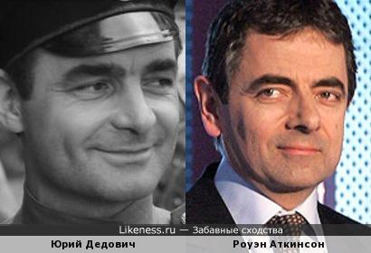 Роуэн Аткинсон и Юрий Дедович