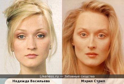 Надежда Васильева и Мэрил Стрип