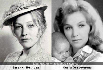 Ольга Остроумова и Евгения Ветлова