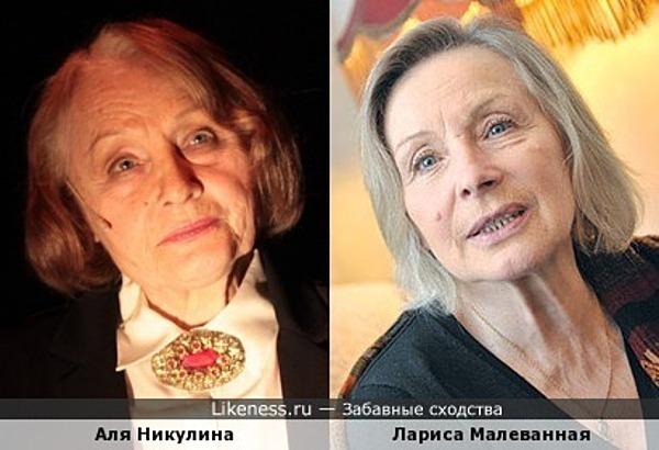 Лариса Малеванная и Аля Никулина