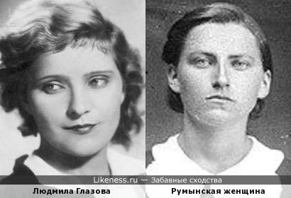 Людмила Глазова и румынская женщина со старой фотографии