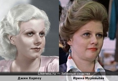 Ирина Муравьёва и Джин Харлоу