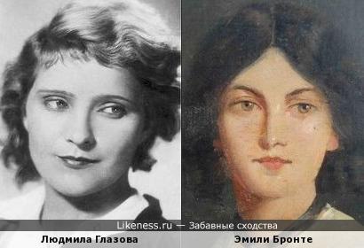 Людмила Глазова и Эмили Бронте