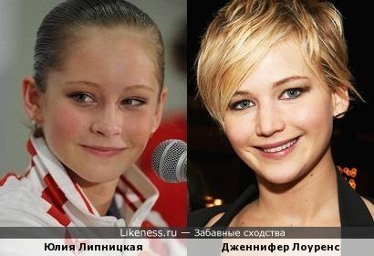 Юлия Липницкая и Дженнифер Лоуренс