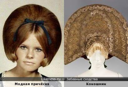 Модная во второй половине ХХ века причёска напоминает кокошник
