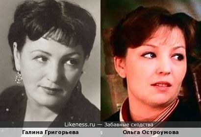 Галина Григорьева и Ольга Остроумова